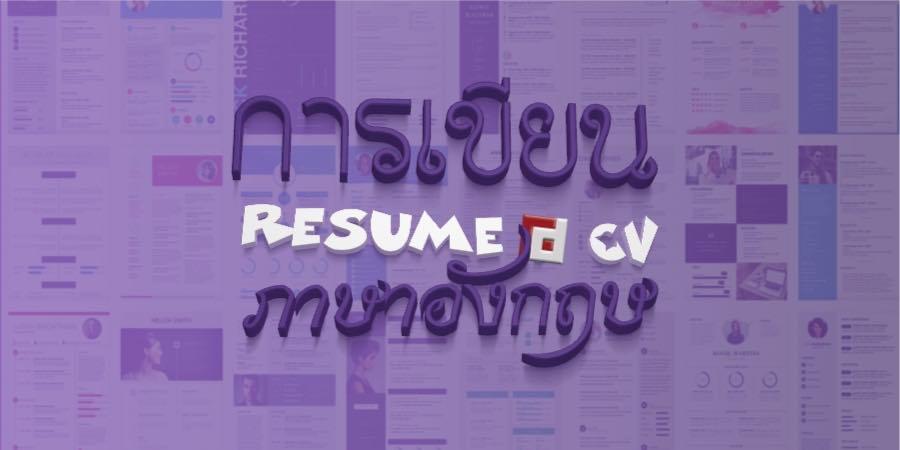 การเขียน Resume Cv ภาษาอังกฤษ Fp Executive Search Thailand