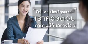 Tell me about yourself เราควรตอบคำถามนี้กันอย่างไร?