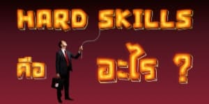 Hard Skills definition & Example